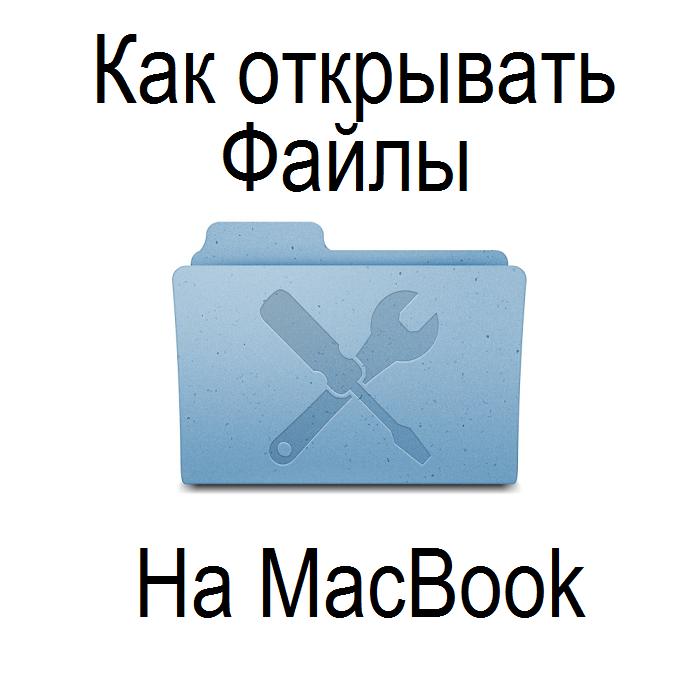 Macbook Air ne otkryvaet fajly