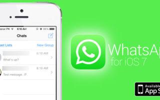 Приложение Whatsapp для iOS 7: описание работы