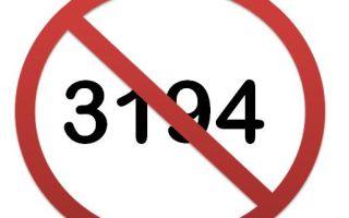Ошибка 3194 в обновлении iOS 7 при помощи iTunes.