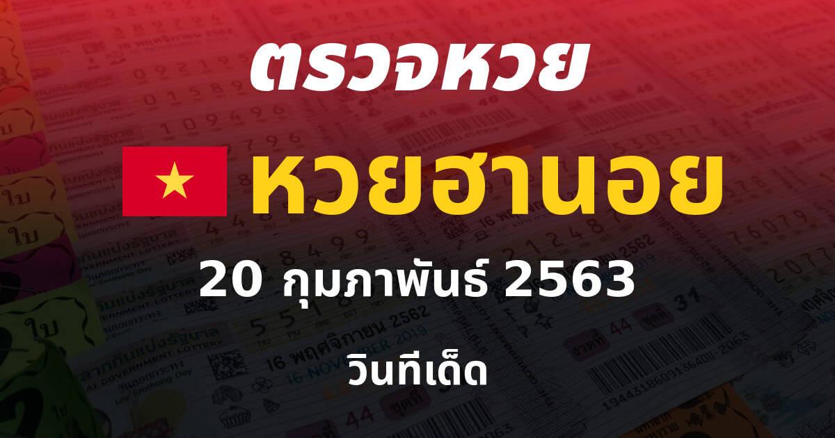ตรวจหวย ผลหวยฮานอย หวยเวียดนาม ประจำวันที่ 20 กุมภาพันธ์ 2563