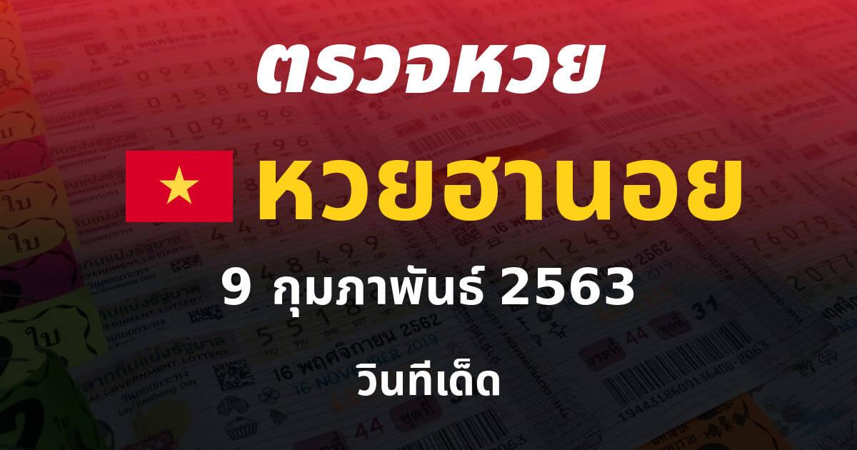 ตรวจหวย ผลหวยฮานอย หวยเวียดนาม ประจำวันที่ 9 กุมภาพันธ์ 2563