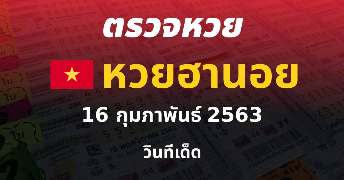 ตรวจหวย ผลหวยฮานอย หวยเวียดนาม ประจำวันที่ 16 กุมภาพันธ์ 2563