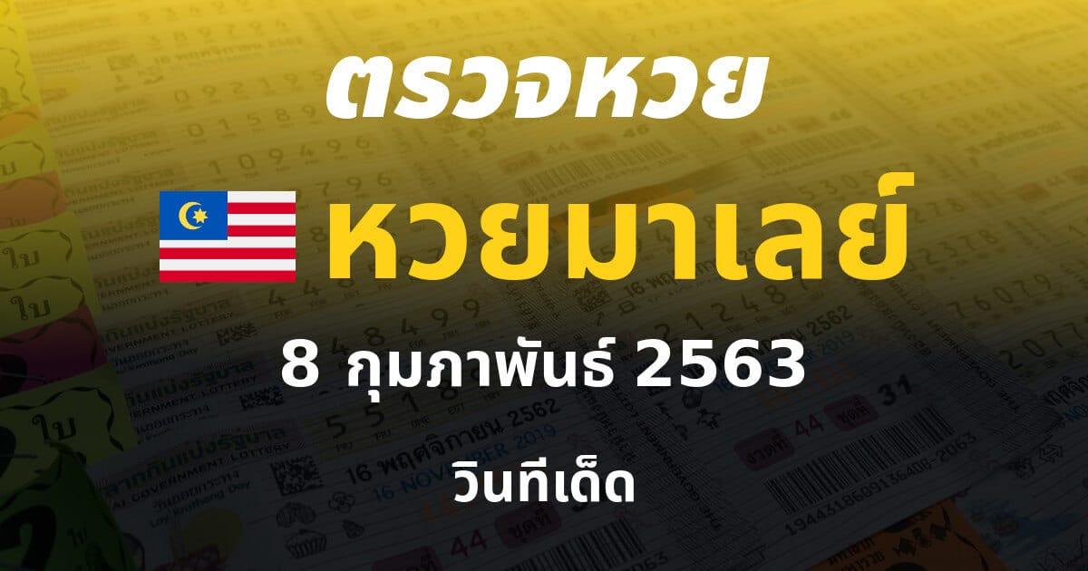 ตรวจหวย ผลหวยมาเลย์ ประจำวันที่ 8 กุมภาพันธ์ 2563
