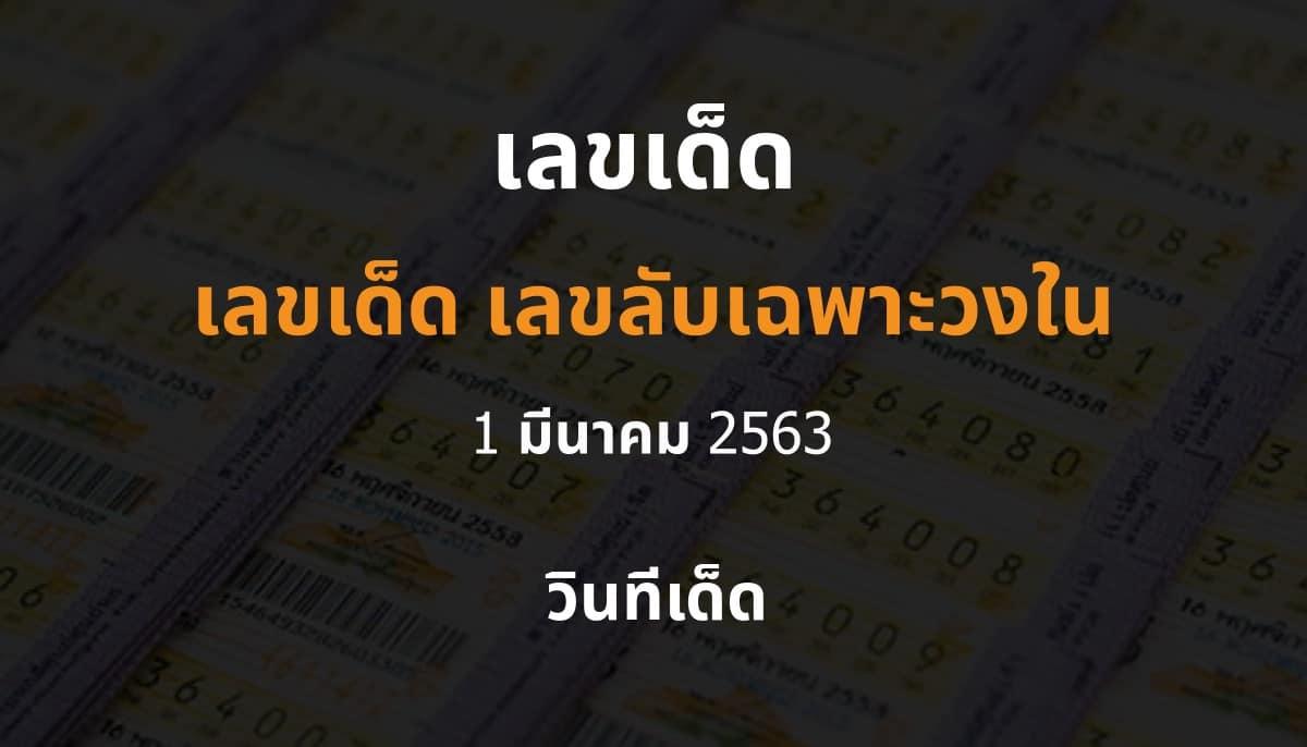 เลขเด็ด เลขลับเฉพาะวงใน ประจำงวดวันที่ 1 มีนาคม 2563