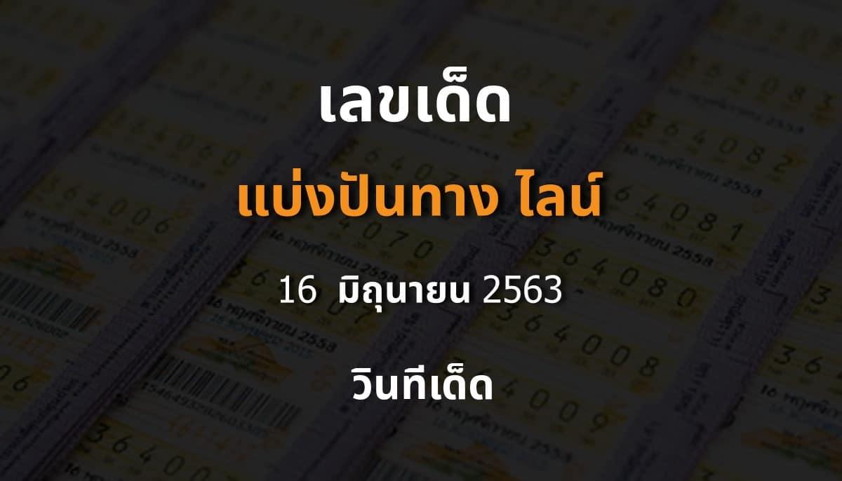 เลขเด็ด แบ่งปันทางไลน์ 16 มิถุนายน 2563