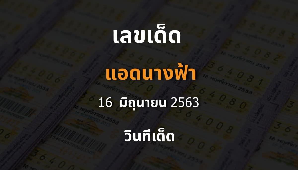 เลขเด็ด แอดนางฟ้า 16 มิถุนายน 2563