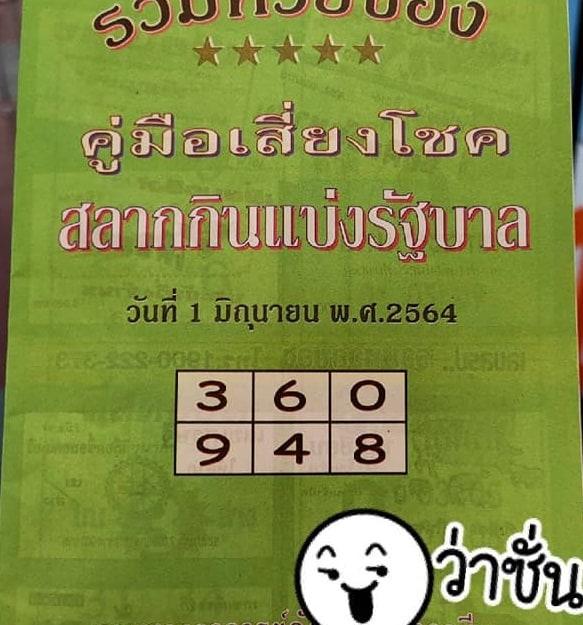 หวยคู่มือเสี่ยงโชค 1/6/64