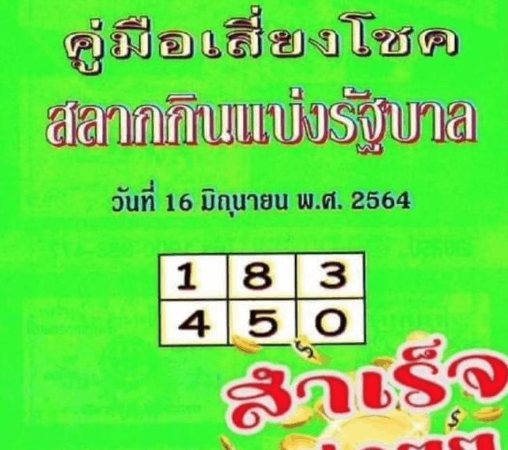 คู่มือเสี่ยงโชค 16/6/64