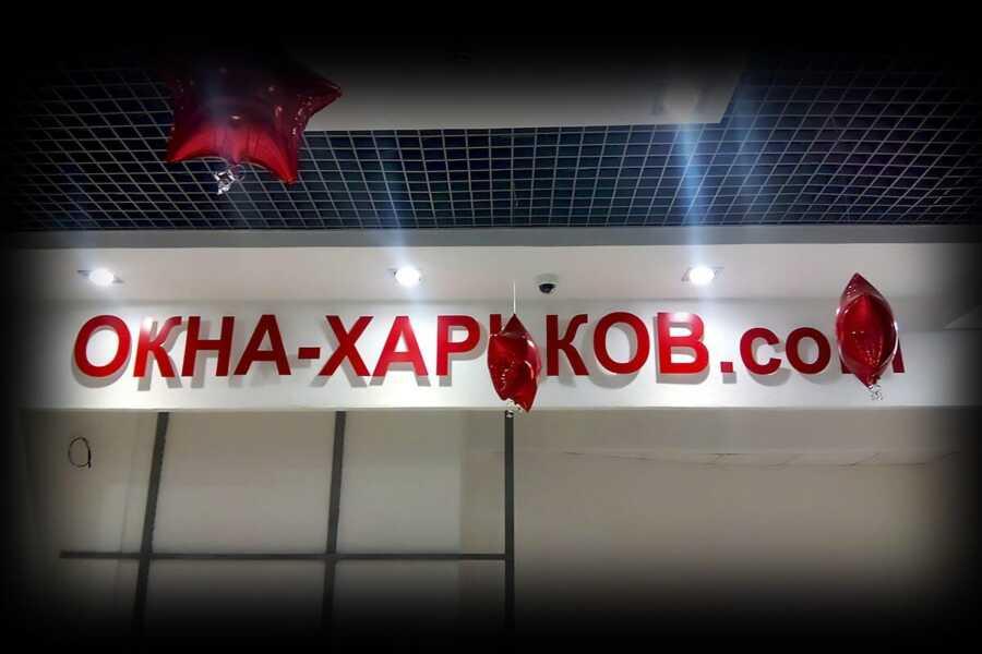 Псевдообъемные буквы вывеска для магазина окон