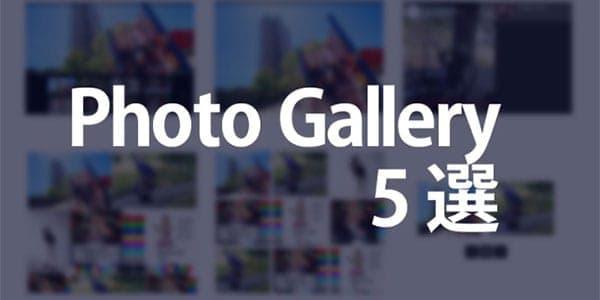 表示の綺麗な写真ギャラリー 無料プラグイン Top 5 2019 ワードプレス