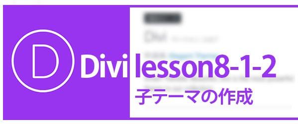 Diviで子テーマを作成するより簡単な方法 Diviの使い方8-1-2 初心者