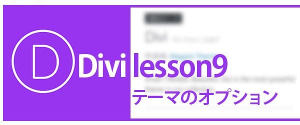 Divi レッスン9 テーマのオプションのおすすめ設定
