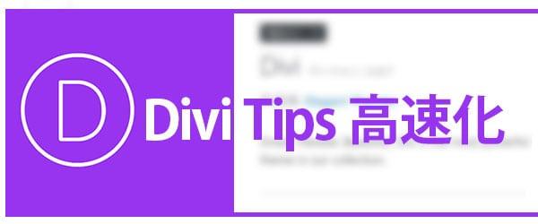 Divi サイトの高速化 フォントの変更とAutoptimizeプラグイン