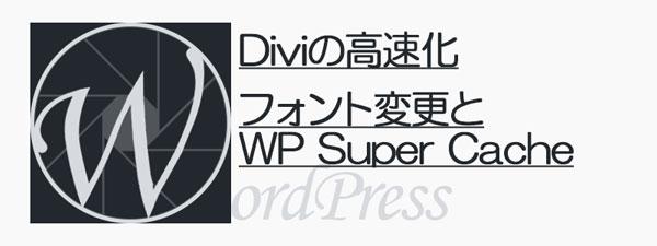 ワードプレス Diviの高速化 2019 正式版グーグルフォントと WP Super Cache
