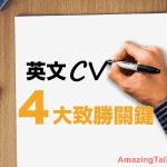 English CV English Resume Key Factors