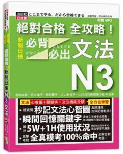JLPT_N3_Book_Recommentation_3