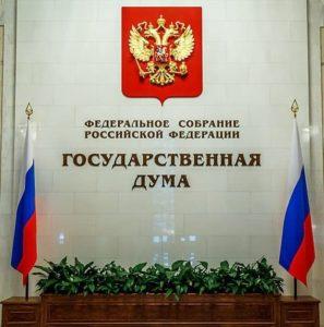 Госдума РФ Закон о садовых и некоммерческих объединениях третье чтение фз 66 2017