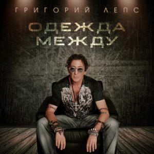 Григорий-Лепс-Одежда-между