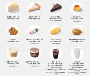 はま寿司のデザート(一部)