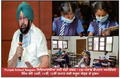Punjab School Reopen Big news for students! CM Punjab Capt. Amarinder Singh orders to open schools for 10th, 11th and 12th classes