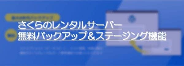 sakura-server-backup-snapup