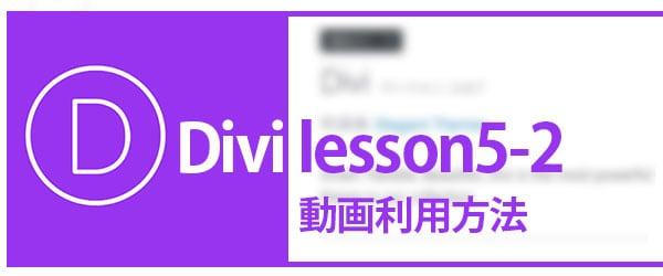 divi-lesson5-2-movie