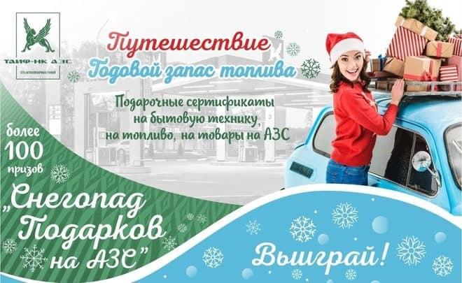 «Снегопад подарков» в сети «ТАИФ-НК АЗС»