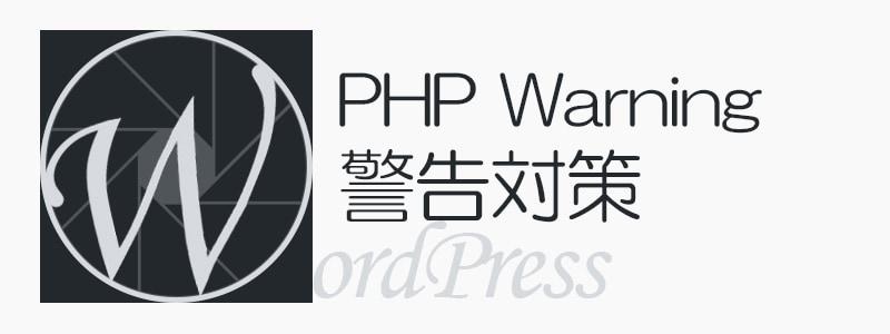 PHP_warning