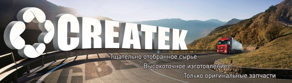 Запчасти CREATEK со склада в Новосибирске