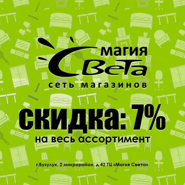 Akcia_MagiyaSveta