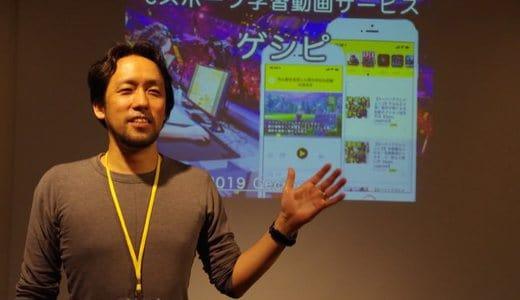 日本初!eスポーツプレイヤー向け動画学習サービス「ゲシピ」|前編