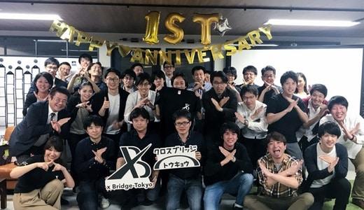 東京駅周辺から新しい風を吹かす!「xBridge‐Tokyo」|前編