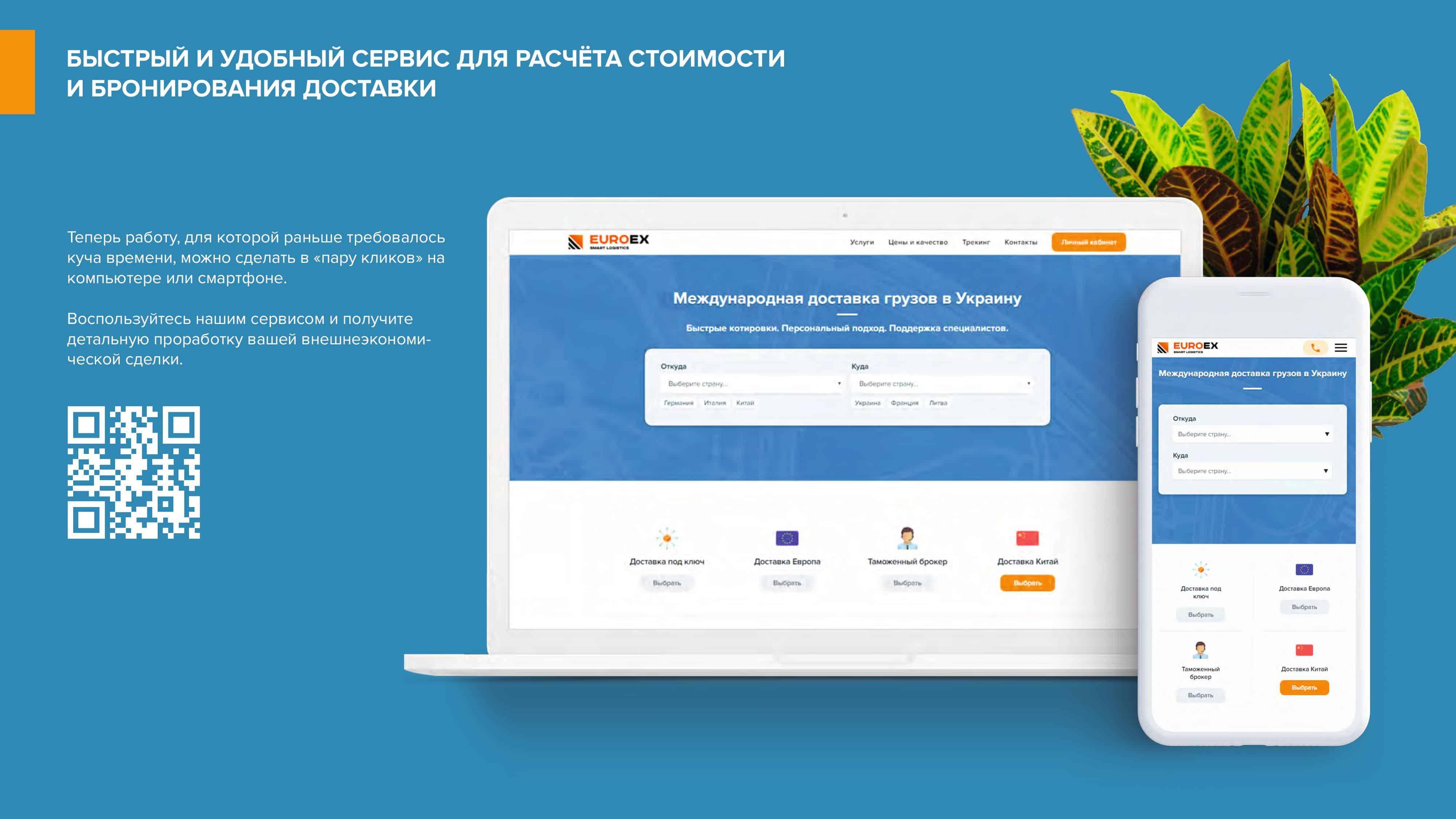 Prezentatsiya-EuroEx - Международная доставка грузов — транспортно логистические перевозки в Украину   EuroEx-  фото3