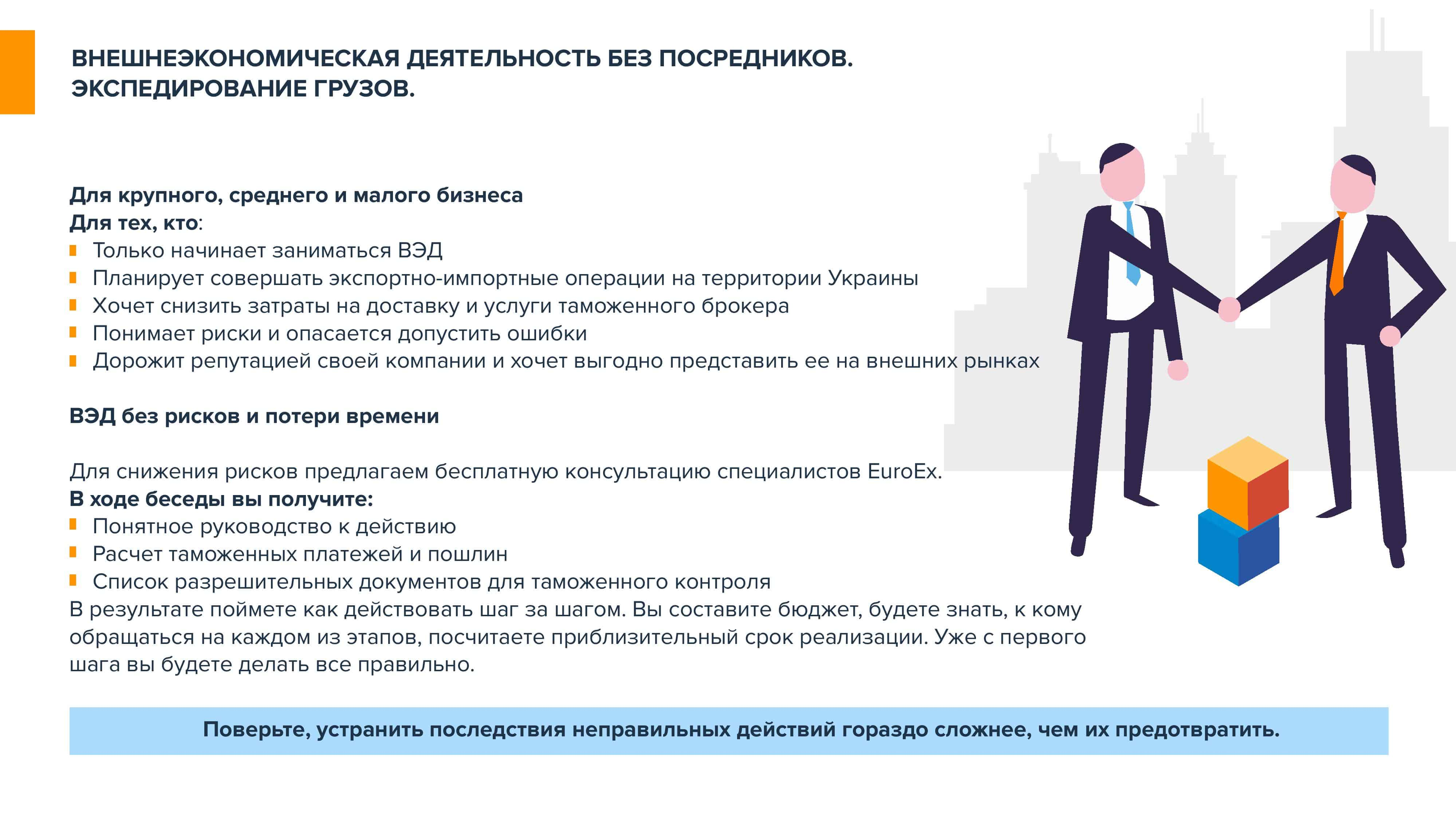 Prezentatsiya-EuroEx - Международная доставка грузов — транспортно логистические перевозки в Украину   EuroEx-  фото4