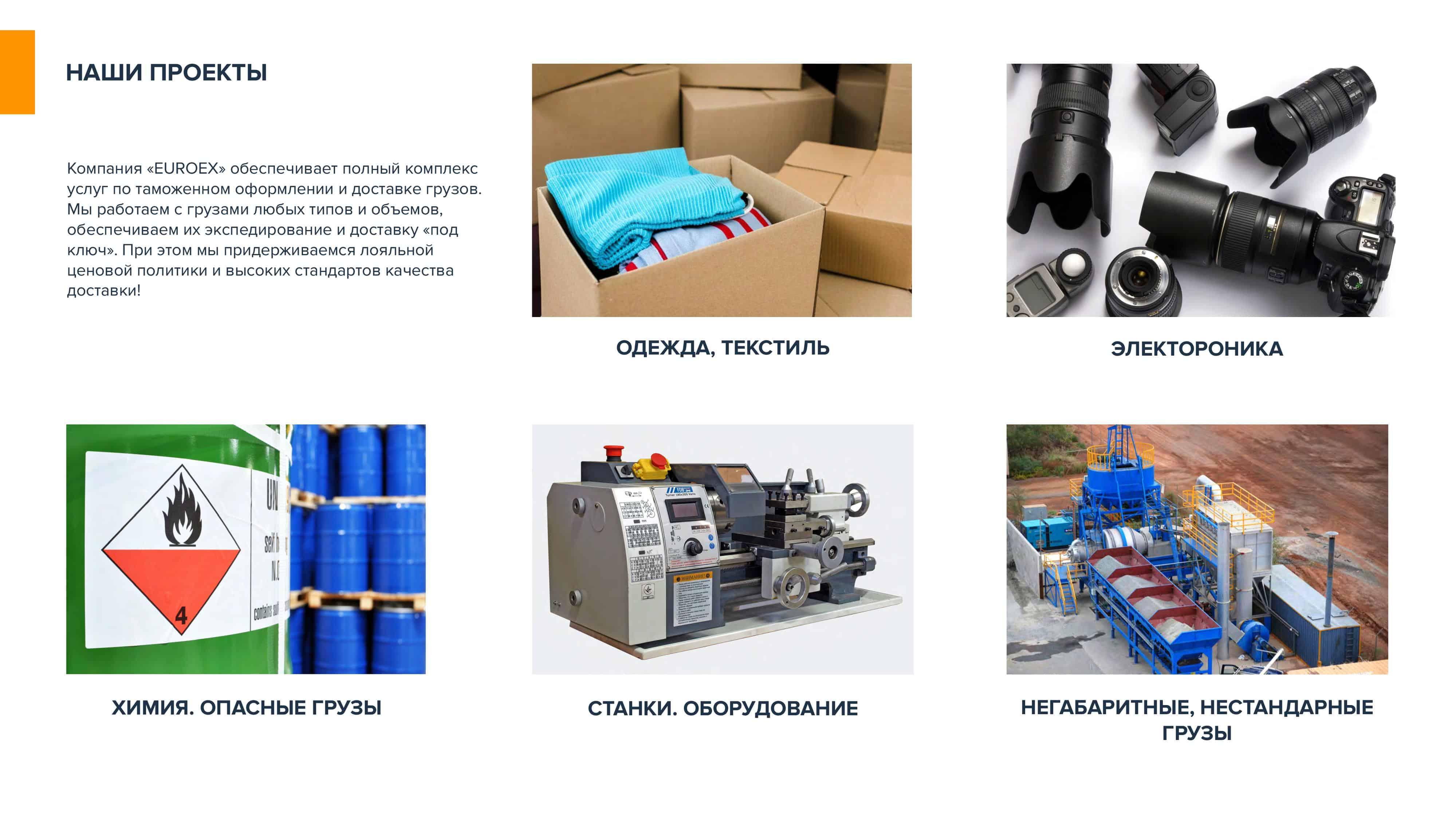 Prezentatsiya-EuroEx - Международная доставка грузов — транспортно логистические перевозки в Украину   EuroEx-  фото8