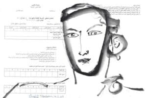 Shafik Radwan, Untitled SR.16 (2011), watercolor on paper, 30 x 42 cm