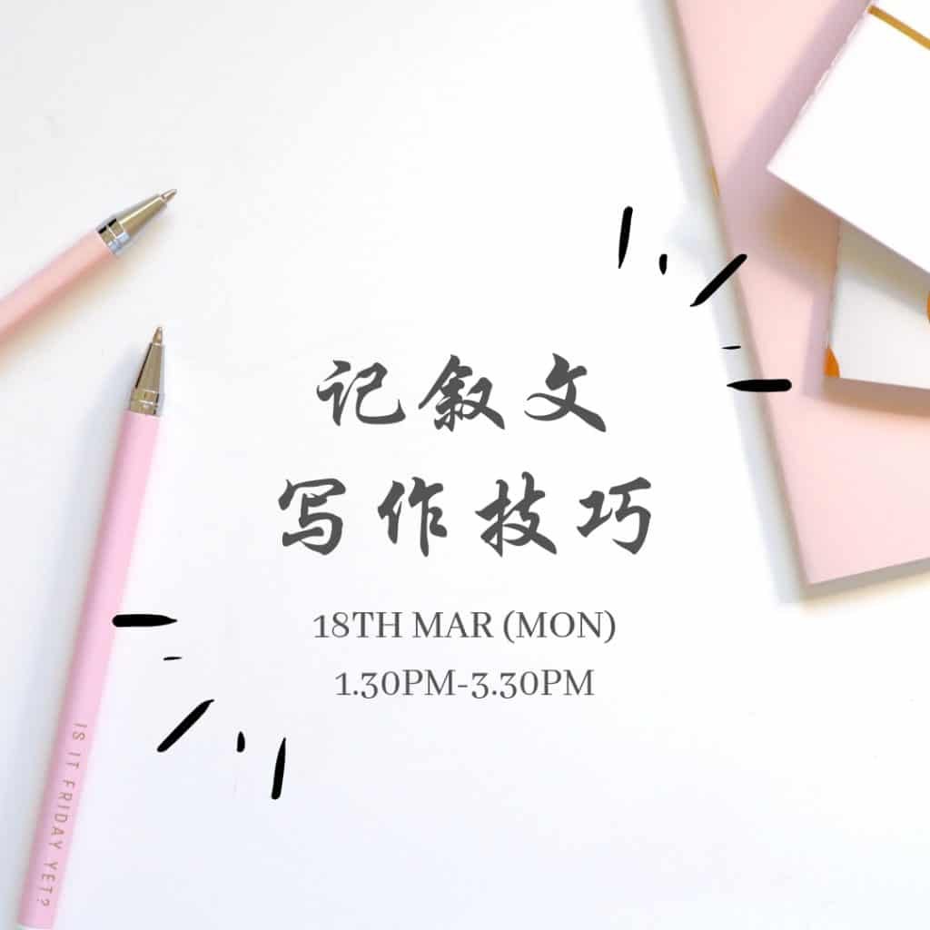 O level Chinese March Holidays