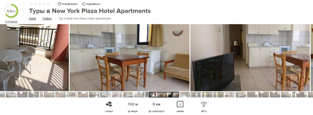 Кипр. Пафос. New York Plaza Hotel Apartments