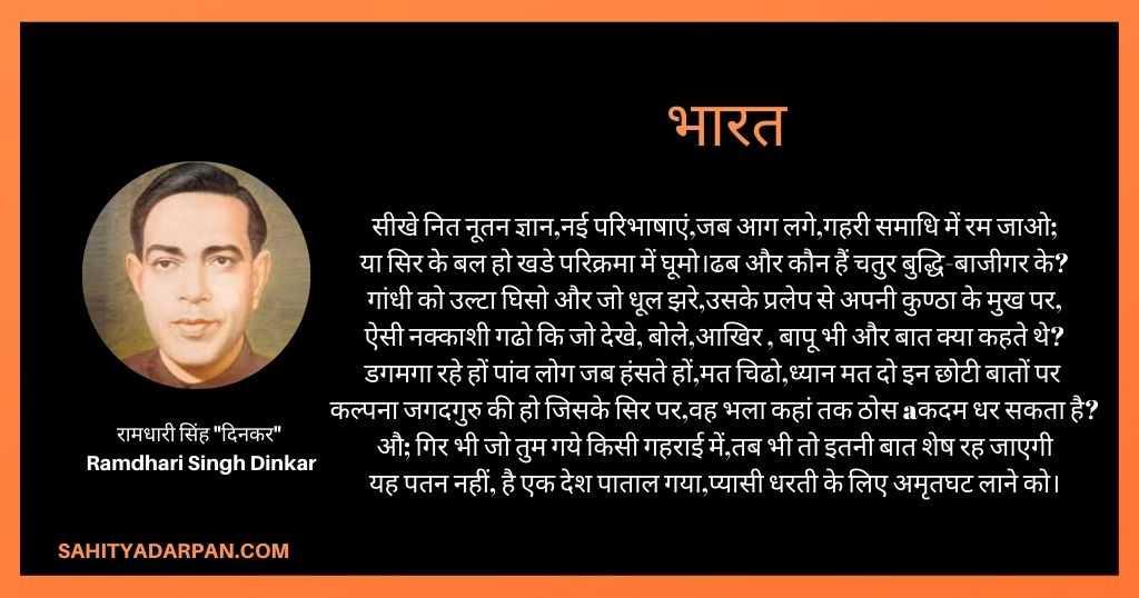 भारत कविता_ Ramdhari Singh Dinkar Poems _रामधारी सिंह _दिनकर_ कविताएं .jpg
