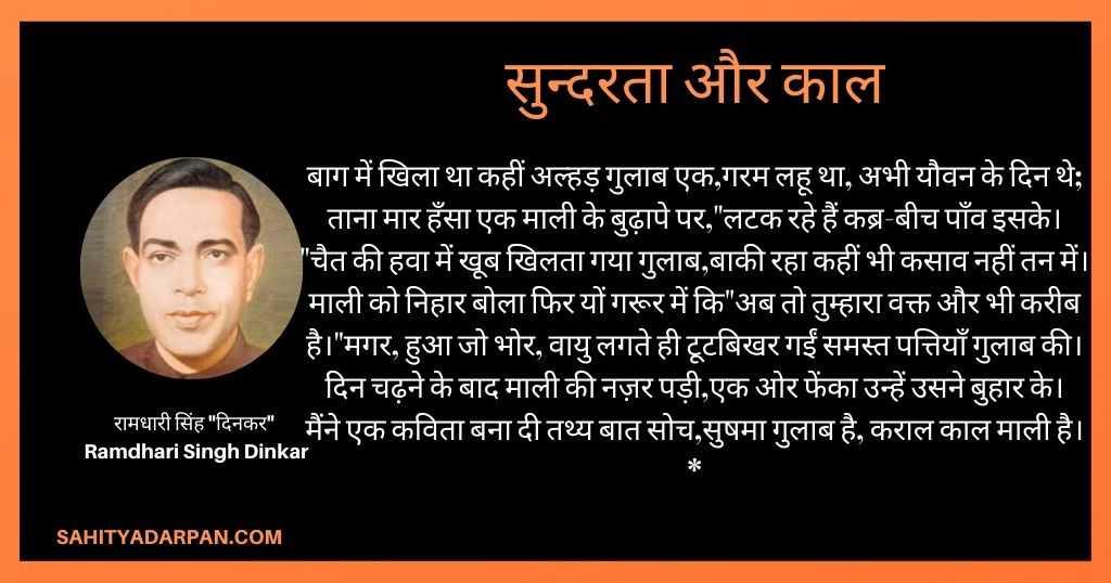 सुन्दरता और काल कविता_ Ramdhari Singh Dinkar Poems _रामधारी सिंह _दिनकर_ कविताएं