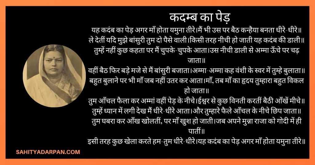 सुभद्राकुमारी चौहान subhadra kumari chauhan poems  कदम्ब का पेड़