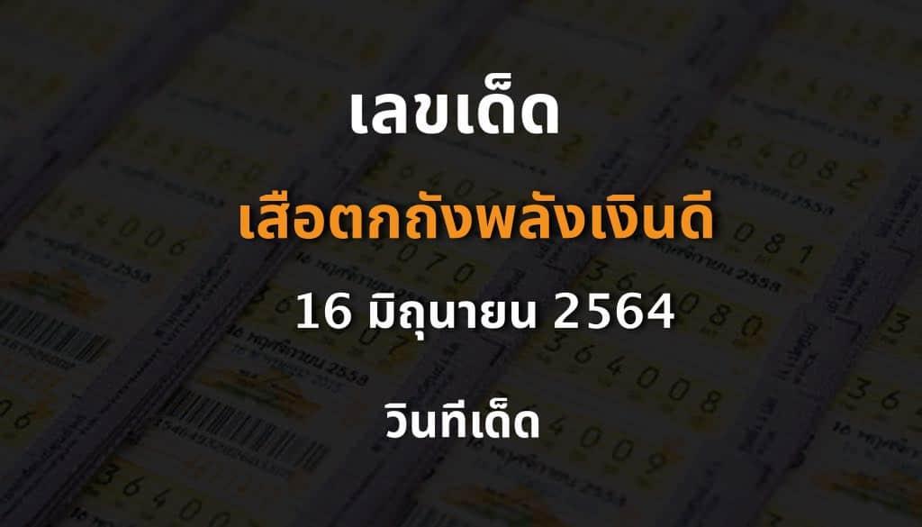 เลขเด็ดเสือตกถังพลังเงินดี 16/6/64