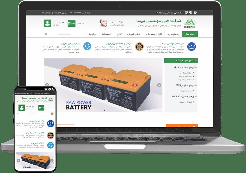 نمونه کار طراحی سایت فروشگاهی باتری صبا