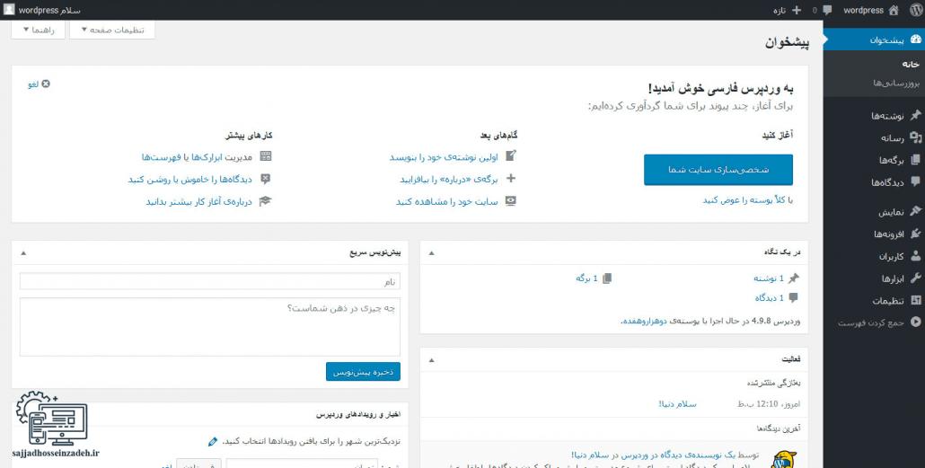 wordpress-dashboard طراحی سایت حسین زاده