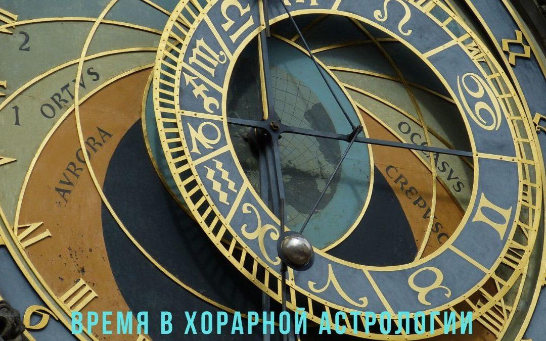 время в хорарной астрологии
