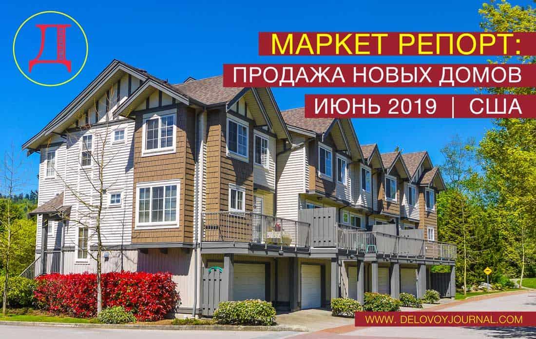 Отчет о продажах нового жилья в США за июнь 2019