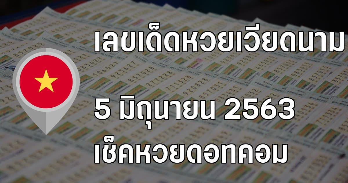 เลขเด็ดหวยเวียดนาม 5 มิถุนายน 2563