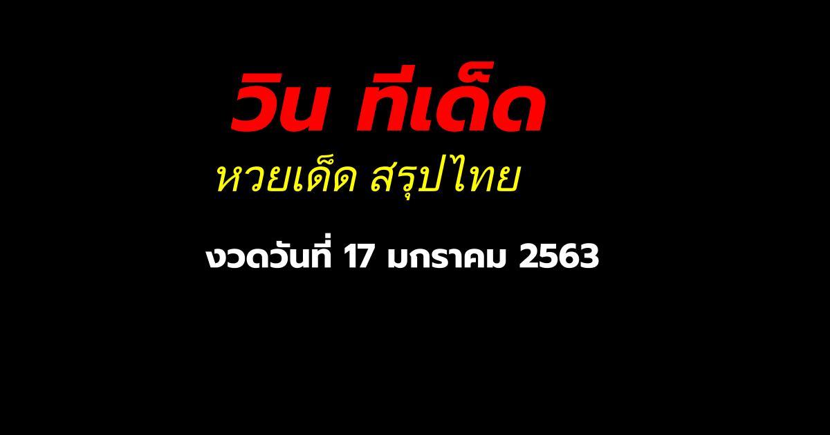 หวยเด็ด สรุปไทย