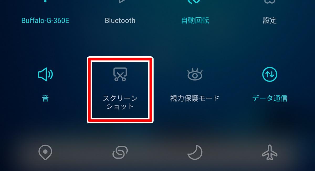 【MediaPad M3】スクリーンショットを撮る2つの方法