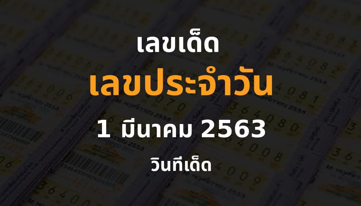 เลขเด็ด หวยซอง เลขประจำวัน 1 มีนาคม 2563